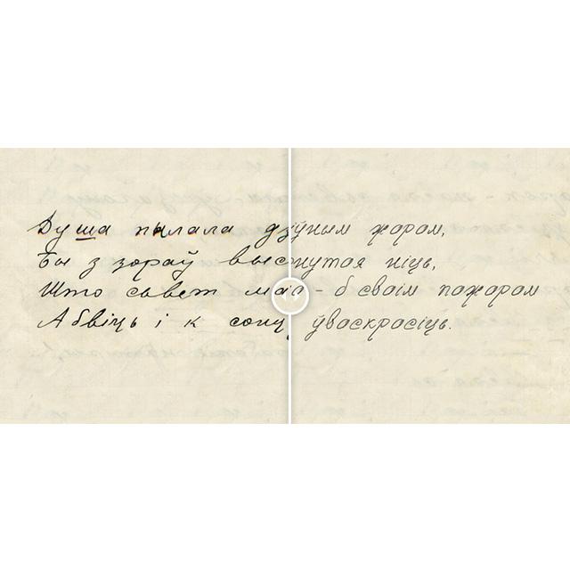 Шрифт «Пясняр». Цифровая копия почерка Янки Купалы