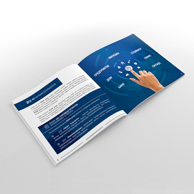 Буклет компании «Сфера-групп»