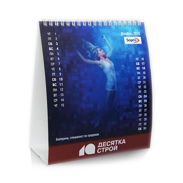 Настольный календарь для холдинга «Десятка-строй»