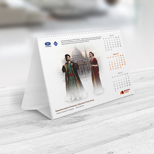 Корпоративный календарь «Десятка-строй» 2017