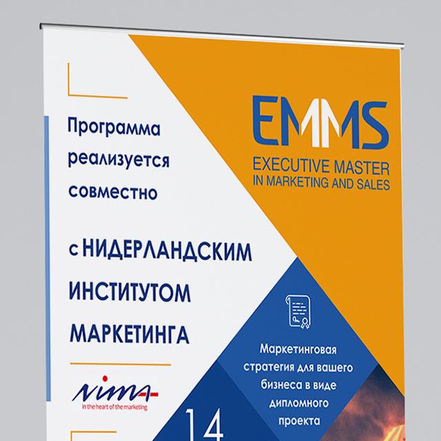 Макет Roll-up EMMS