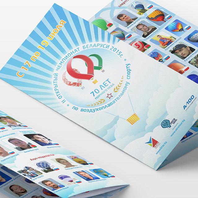 Буклет Чемпионата Беларуси по воздухоплавательному спорту